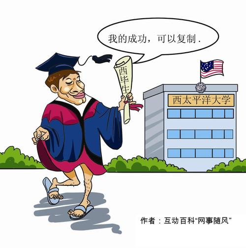 """""""唐骏学位门""""升级  网民创造""""团购学历"""""""